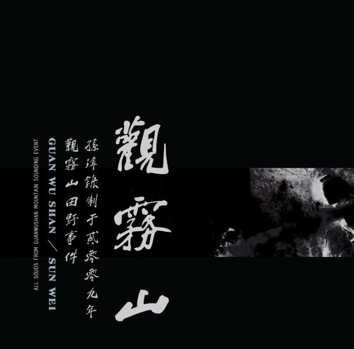 guanwushan-covr