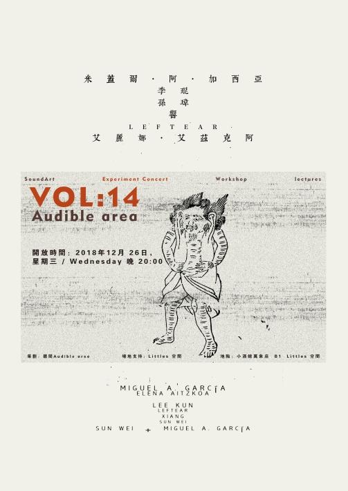 听阈 Vol:14-1